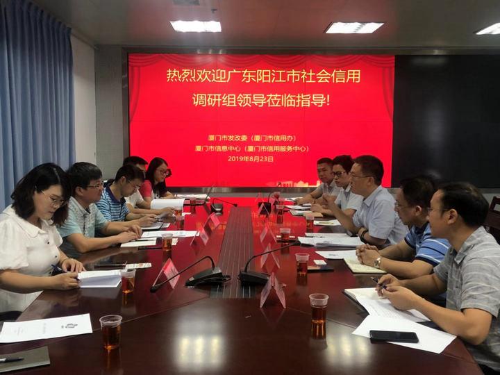 我市赴杭州市和厦门市考察学习个人信用分制度建设