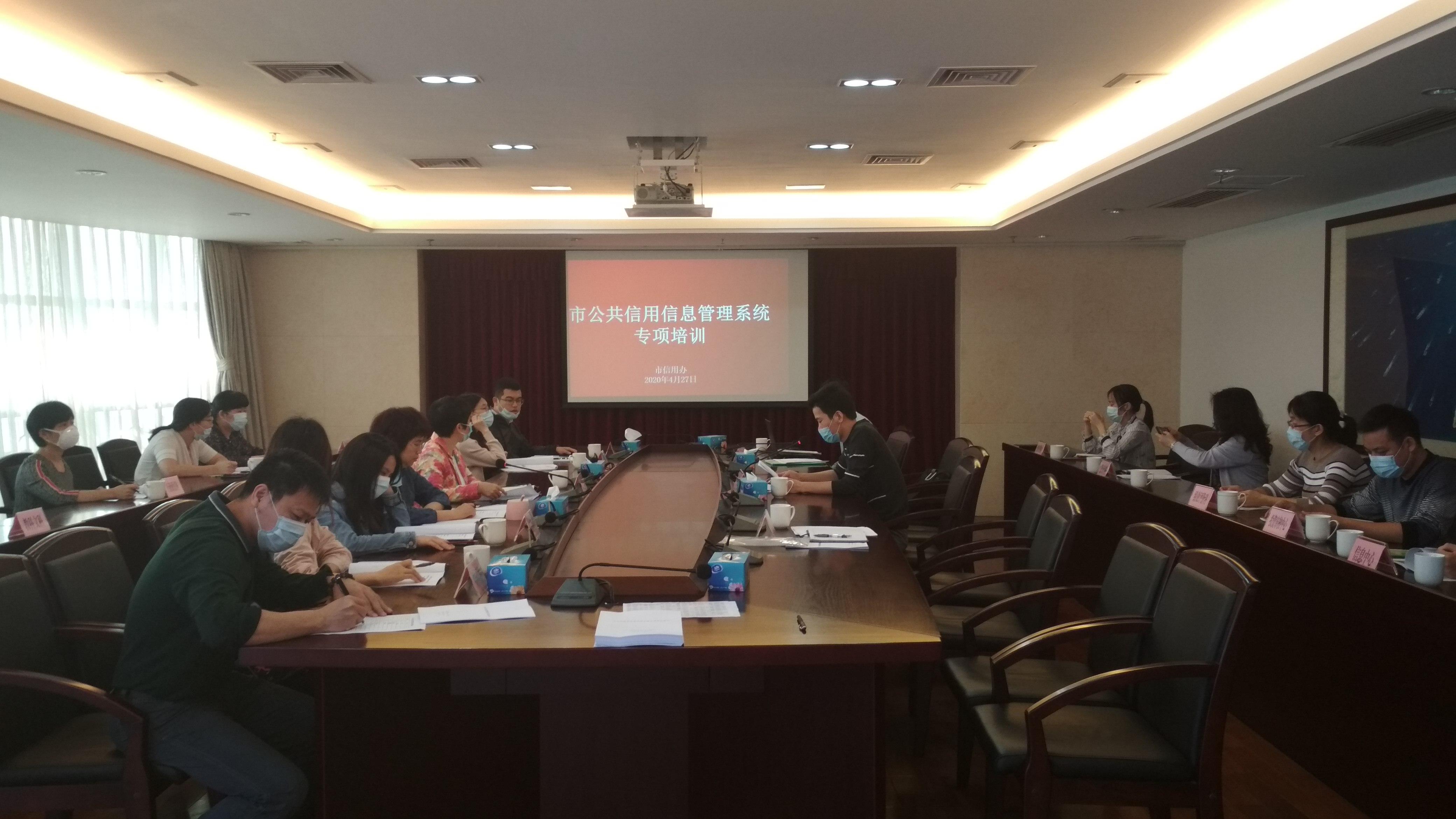 市信用办举办市公共信用信息管理系统专项培训
