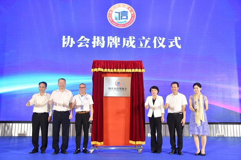 阳江市信用协会成立  可为会员单位提供各类信用服务