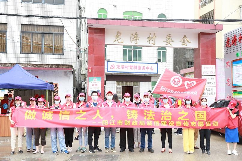 阳江市开展诚信建设宣传教育及主题实践活动